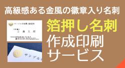 高級感ある金風の徽章入り名刺箔押し名刺作成印刷サービス