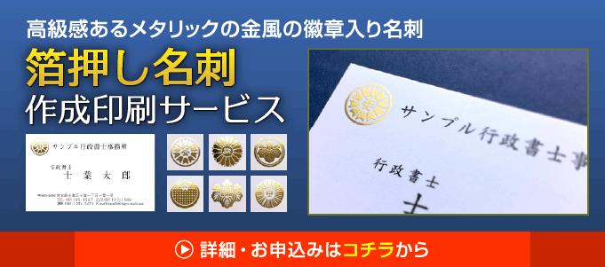 高級感あるメタリックの金風の徽章入り名刺 箔押し名刺作成印刷サービス