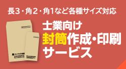 長3・角2・角1など各種サイズ対応士業向け封筒作成・印刷サービス