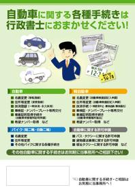 自動車業務PRチラシ