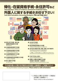 国際業務PRチラシ