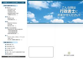 行政書士PR用業務案内リーフレット表