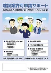 建設業許可業務PRチラシ