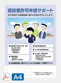 建設業許可業務PRチラシ_A4
