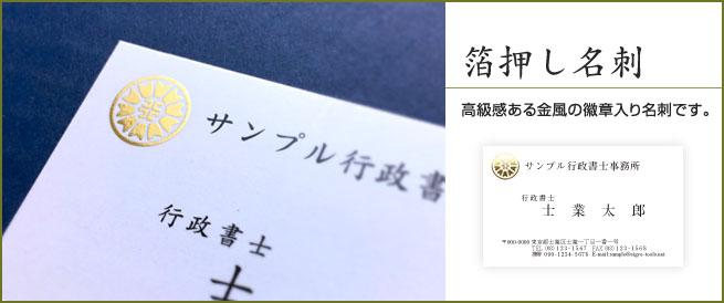 「箔押し名刺」高級感ある金風の徽章入り名刺です。